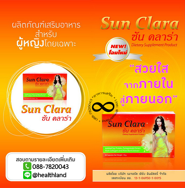 อาหารเสริม Sun Clara ซัน คลา ร่า