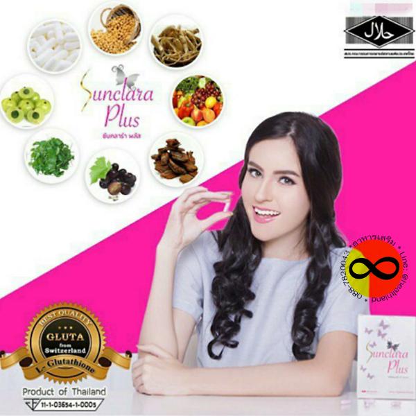 อาหารเสริม ซันคลาร่า พลัส  Sunclara Plus