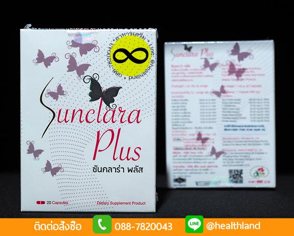 อาหารเสริมผู้หญิง Sunclara Plus ซันคลาร่า พลัส