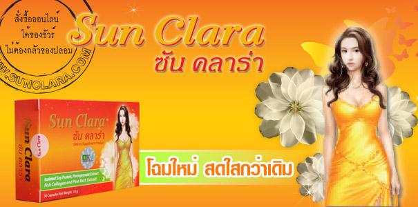 อาหารเสริม Sun Clara ซัน คลาร่า
